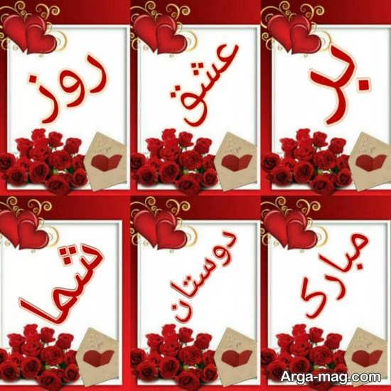 طرح نوشته زیبا و دیدنی روز عشق
