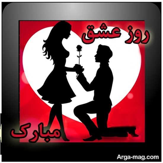 عکس نوشته قشنگ و احساسی روز عشق