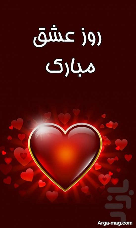 عکس نوشته روز عشق یا ولنتاین