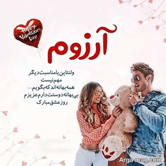 تصویر نوشته جذاب و زیبا روز عشق