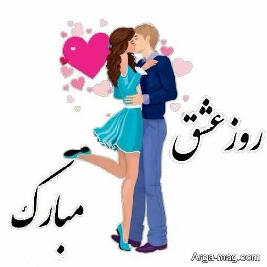 عکس نوشته روز عشق عاشقانه و زیبا