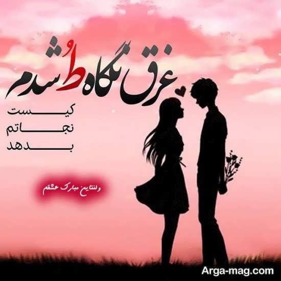طرح نوشته عاشقانه روز عشق