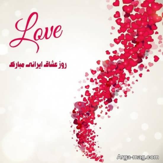 طرح نوشته جالب روز عشق