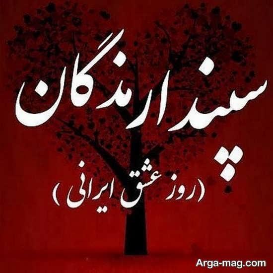 طرح نوشته جذاب و قشنگ روز عشق