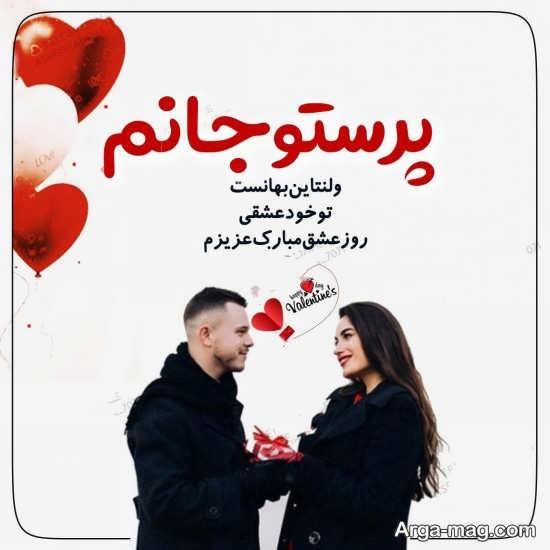 انواع تصویر نوشته جدید روز عشق