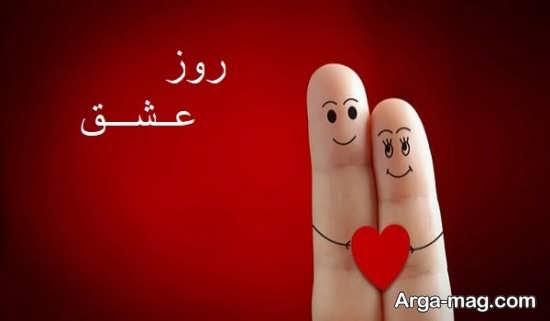 تصویر خاص و متفاوت روز عشق