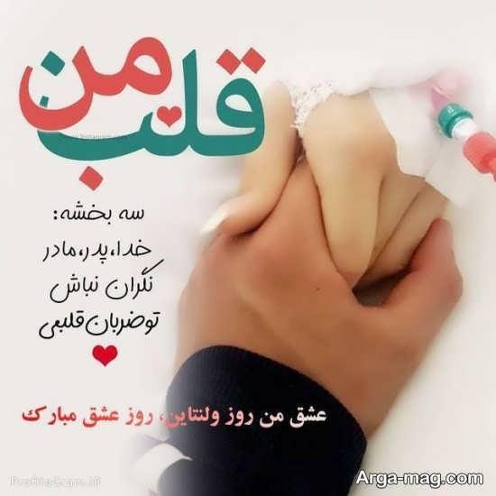 تصویر نوشته خاص روز عشق