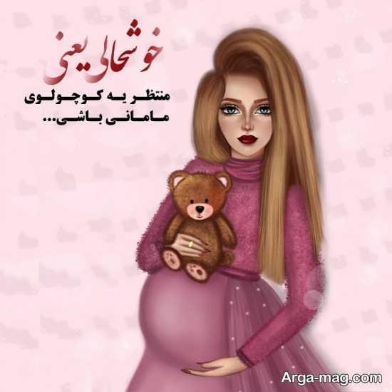 گالری زیبا و جدید عکس تبریک بارداری