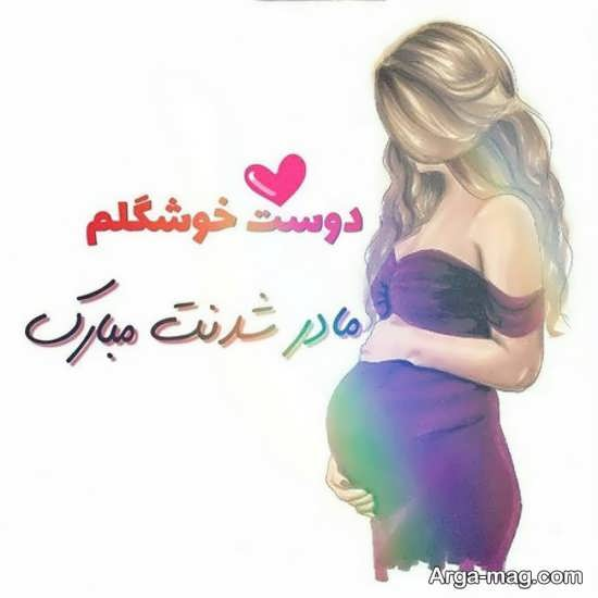 تصویر تبریک بارداری جدید