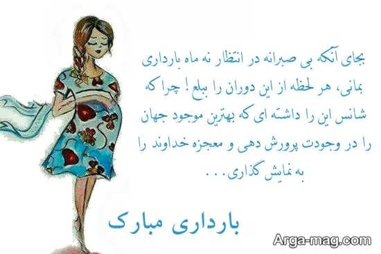تصویر نوشته تبریک بارداری