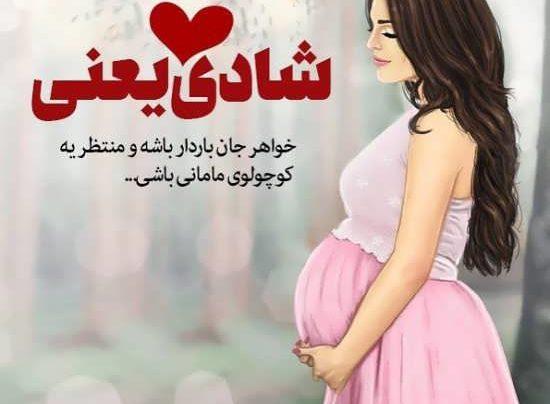 عکس نوشته فانتزی و زیبا تبریک بارداری