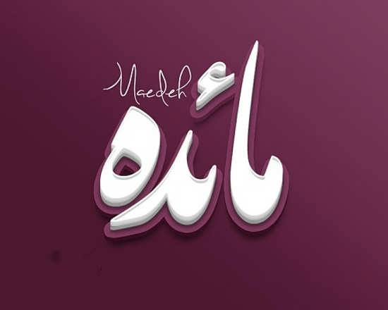 تصویر نوشته تماشایی اسم مائده
