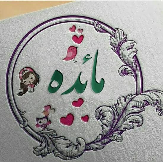 عکس پروفایل اسم مائده برای پروفایل شبکه های مجازی