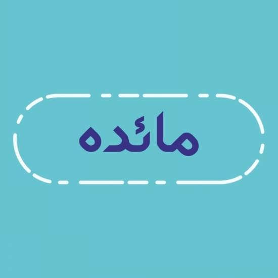 عکس نوشته متفاوت و خاص با اسم مائده