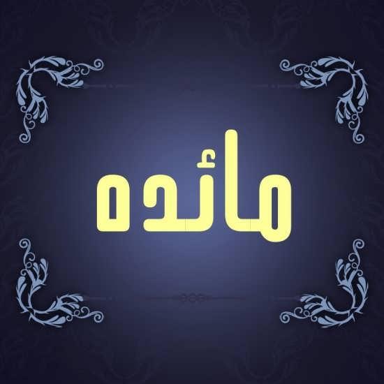 عکس پروفایل اسم مائده عاشقانه و جدید