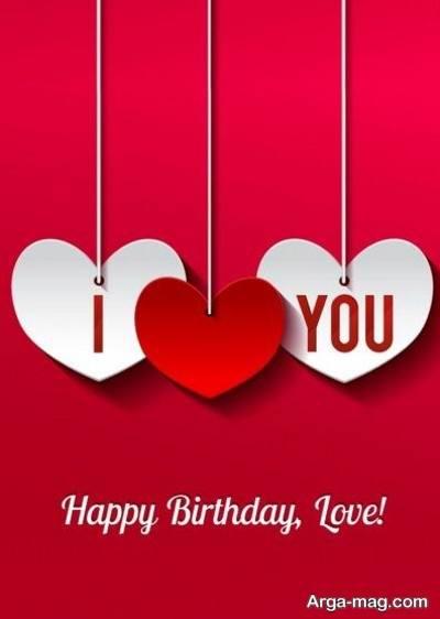 تبریک تولد عاشقانه با انواع متن های دلنشین و احساسی