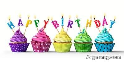 متن پرمحتوا برای تبریک تولد