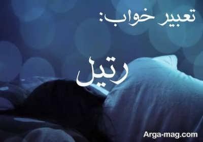 تعبیر خواب رتیل