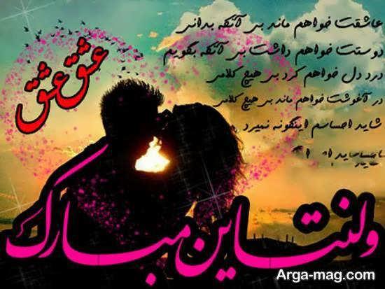 نمونه هایی احساسی و زیبا از عکس پروفایل روز عشق