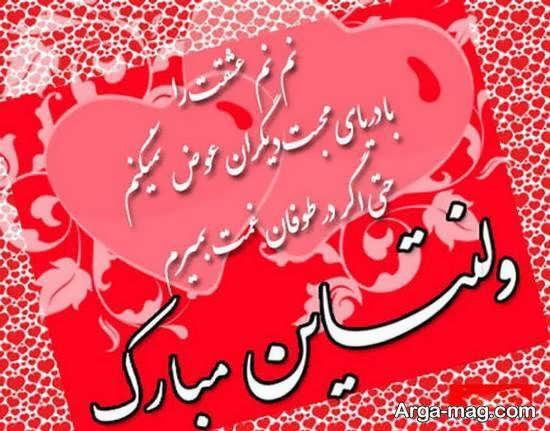 عکس های احساسی تبریک روز ولنتاین برای تزیین صفحه مجازی
