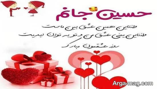انواع عکس پروفایل زیبا و جالب برای تبریک روز عشق