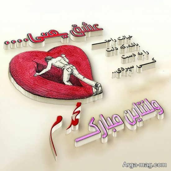 انواع عکس پروفایل تبریک روز ولنتاین برای اسم محمد