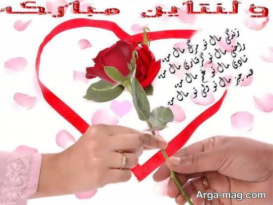 کلکسیونی ایده آل از عکس پروفایل تبریک روز ولنتاین