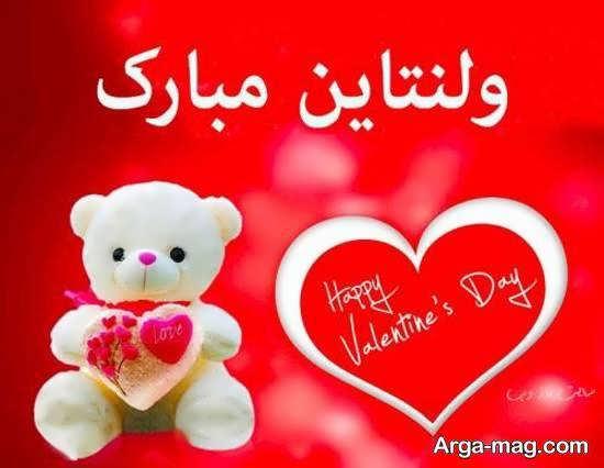کلکسیونی متفاوت و تو دل برو از عکس تبریک روز ولنتاین برای صفحه شخصی
