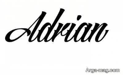 آدریان یک اسم با فراوانی کم می باشد