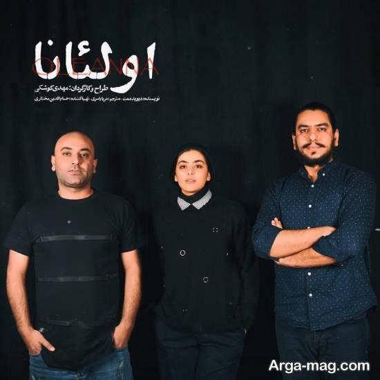 ریحانه پارسا و مهدی کوشکی در بر روی صحنه نمایش اولئانا