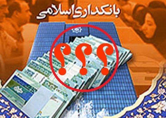 نظر مراجع تقلید در مورد حکم شرعی سود بانکی