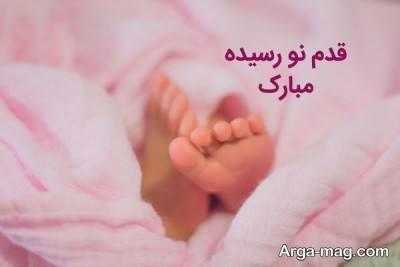 تبریک تولد برای نوزاد