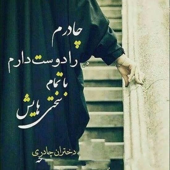 انواع تصویر نوشته باحجاب برای پروفایل