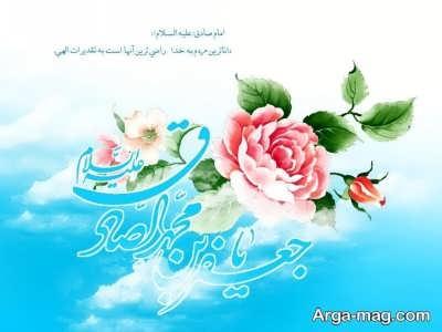زندگینامه امام جعفر صادق علیه السلام