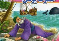 آشنایی با زندگینامه حضرت یونس