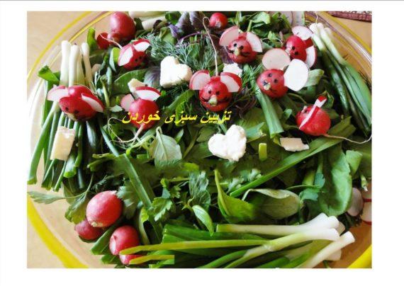 انواع تزیین سبزی خوردن
