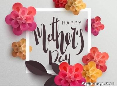 متن زیبا برای تبریک روز مادر