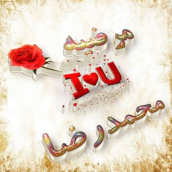 تصویر پروفایل عاشقانه اسم مرضیه و محمد رضا