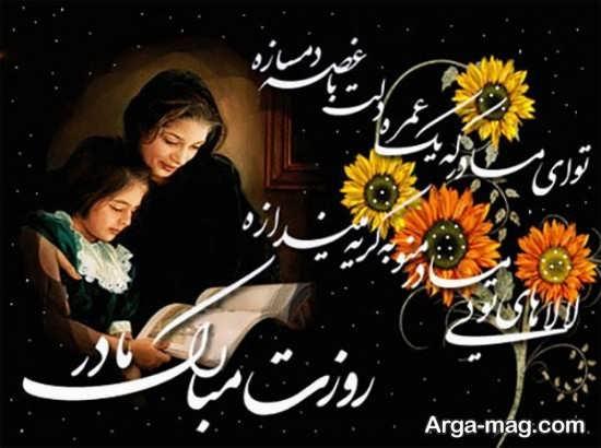 عکسی از روز مادر برای پروفایل