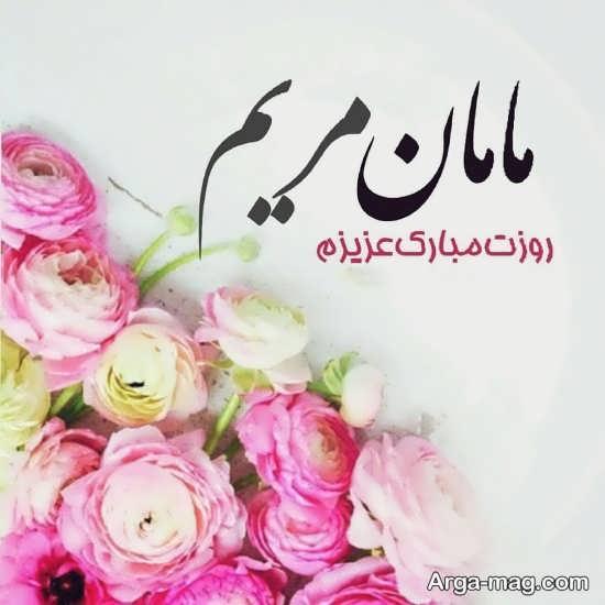تبریک روز مادر با اسم دلخواه 9