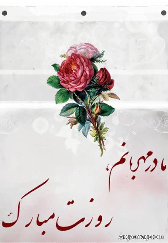 تصویر با نوشته امروزی روز مادر برای پروفایل