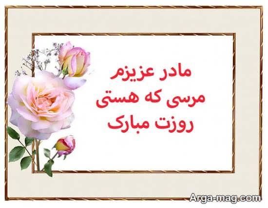 عکس نوشته خاص برای تبریک مادر