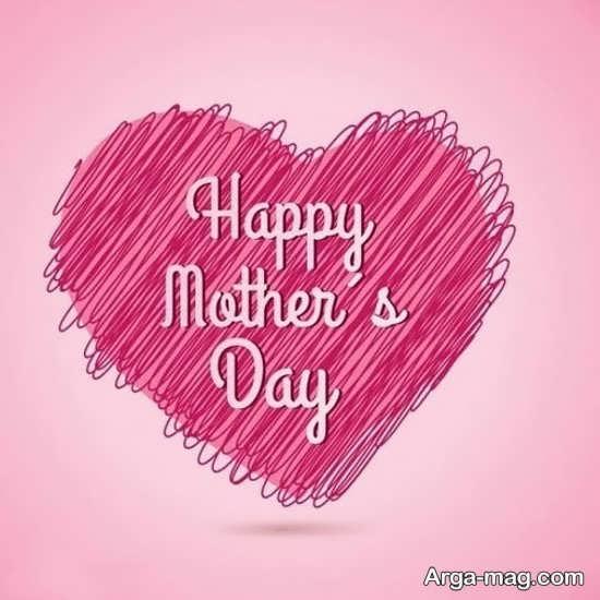 مجموعه عکس پروفایل تبریک روز مادر