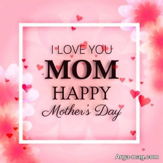 عکس روز مادر برای پروفایل شبکه های مجازی