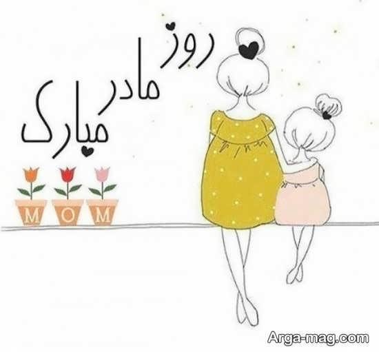 تصویر زیبا و فانتزی برای روز مادر