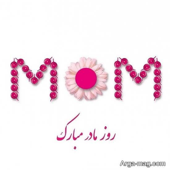 عکس زیبا و جذاب با متن روز مادر برای پروفایل