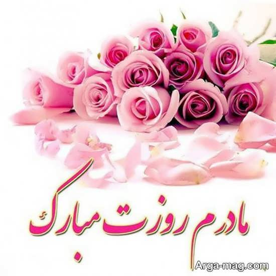 تصویر با نوشته زیبا تبریک روز مادر