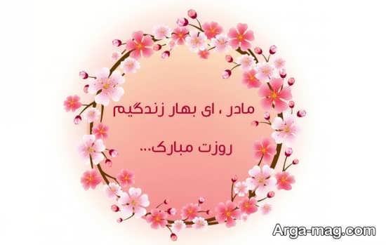 تصویر با نوشته روز مادر برای پروفایل