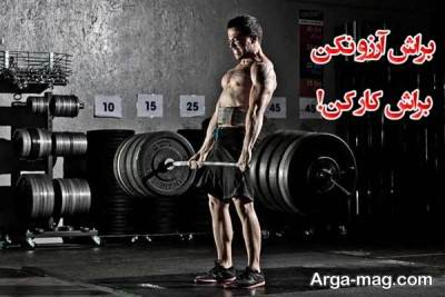 جملات انرژی مثبت مخصوص ورزشکاران