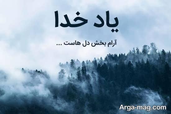 دلنوشته قشنگ و جالب عارفانه